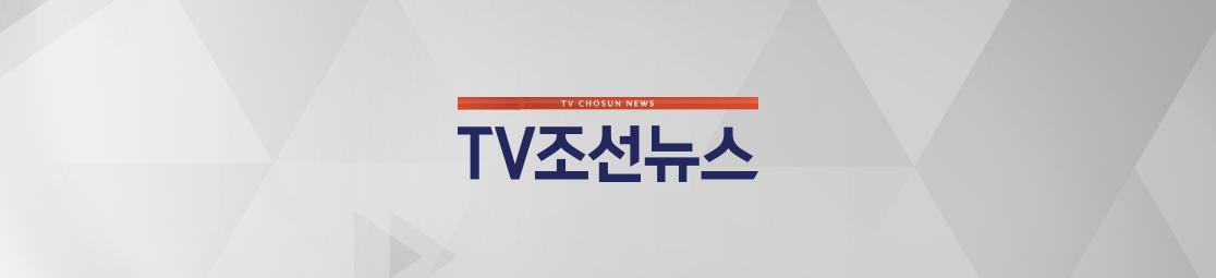 TV CHOSUN 뉴스이미지