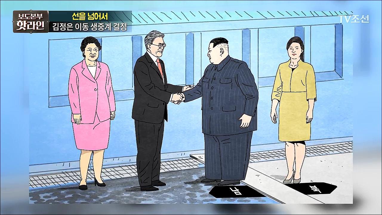 보도본부 핫라인 262회