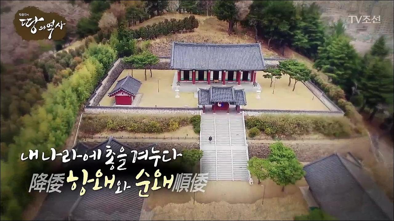 박종인의 땅의 역사 46회