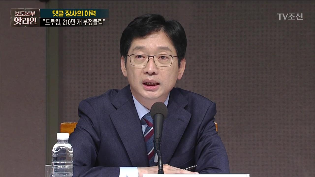 보도본부 핫라인 273회