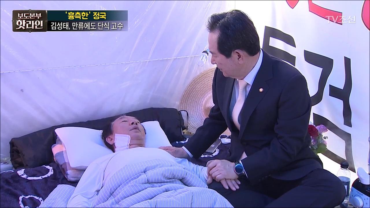 보도본부 핫라인 275회
