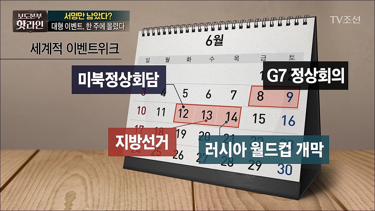 보도본부 핫라인 276회