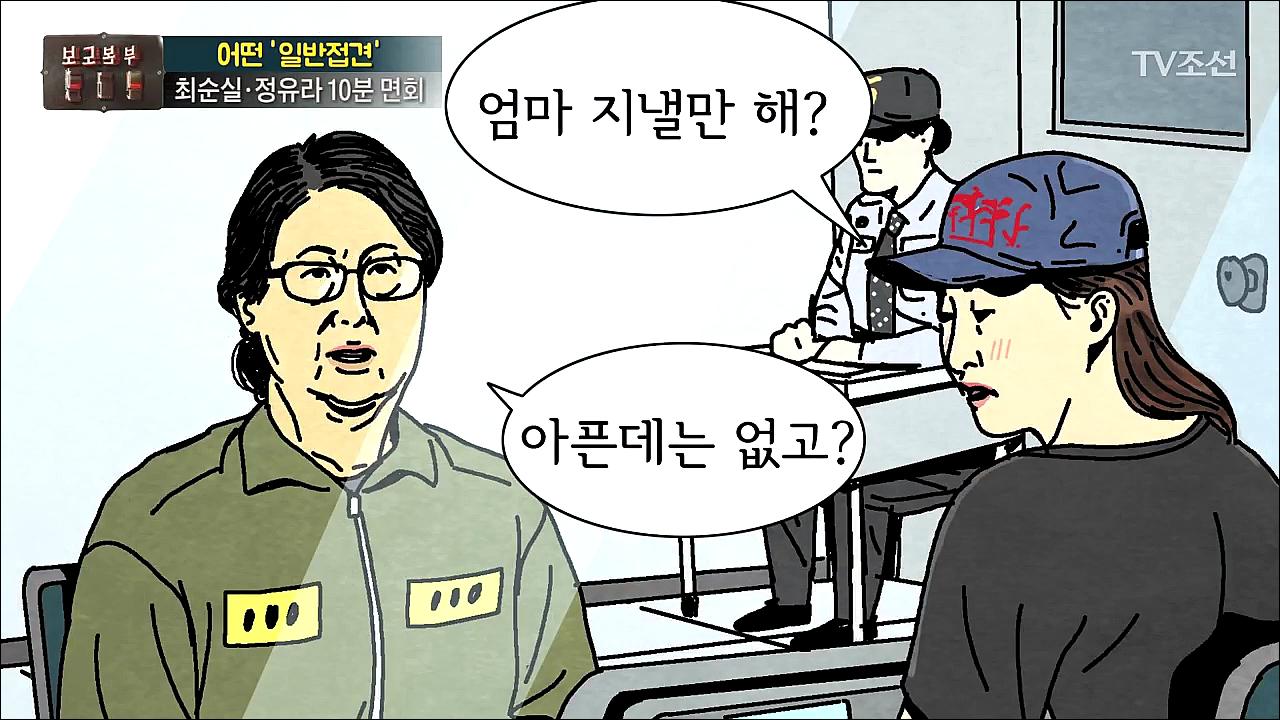 보도본부 핫라인 279회