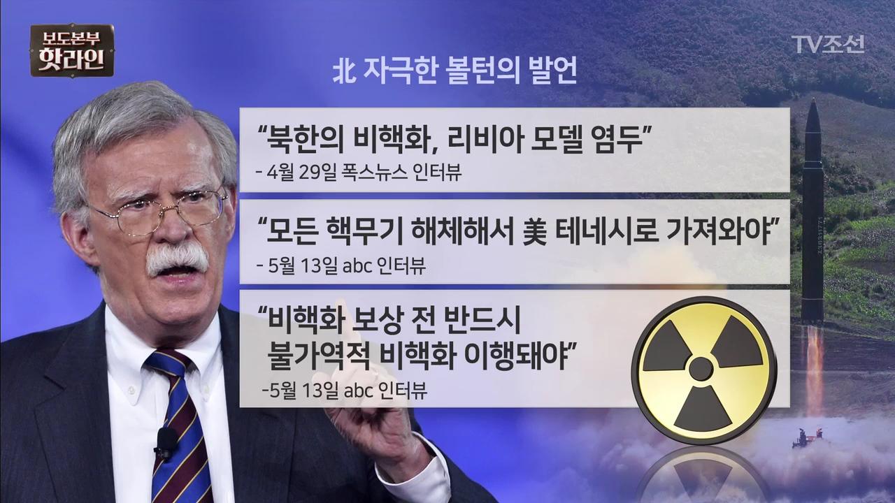 보도본부 핫라인 280회