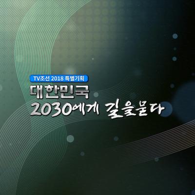 [특집대토론] 2018 대한민국 2030에게 길을 묻다