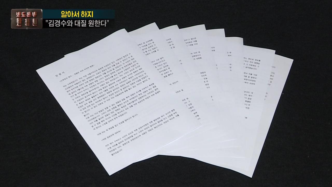 보도본부 핫라인 281회