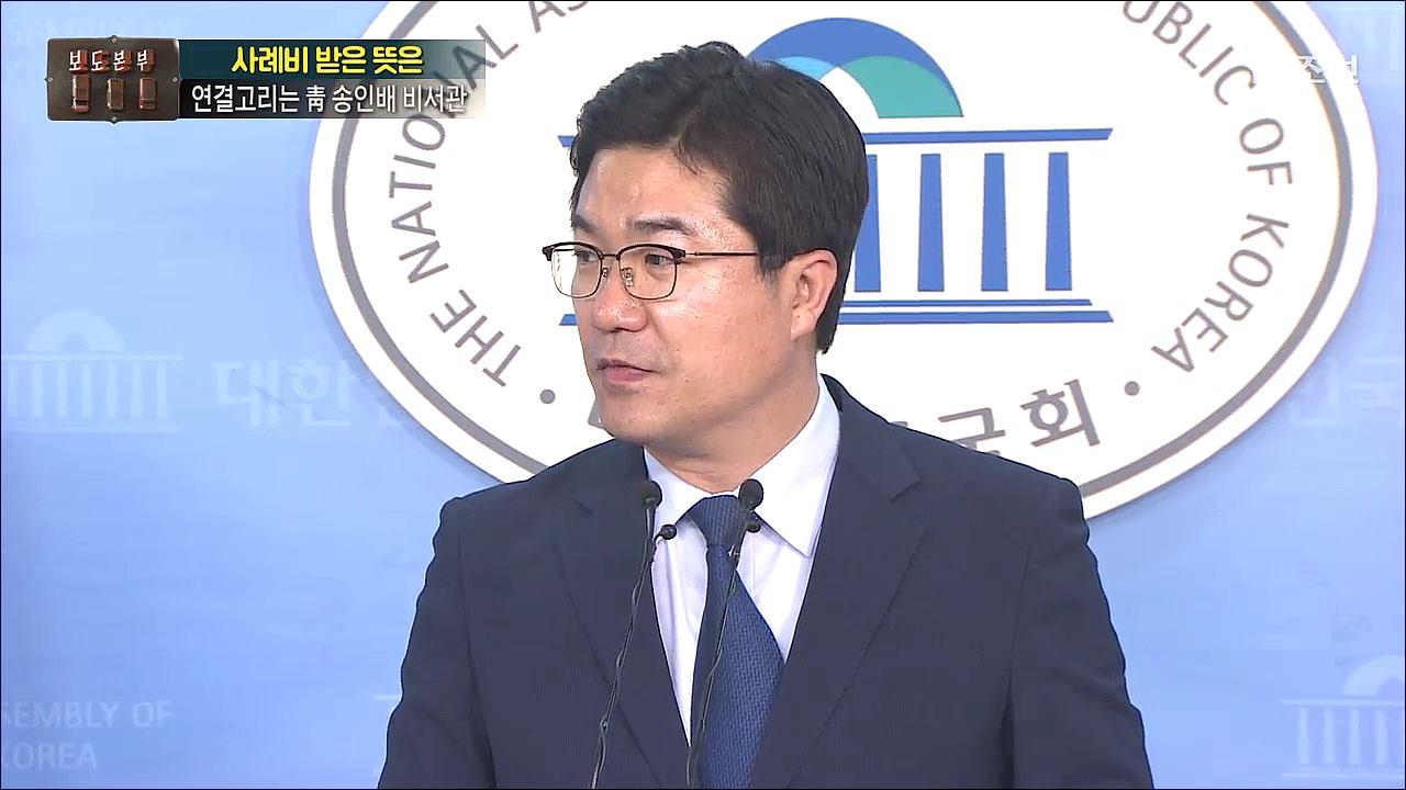 보도본부 핫라인 282회