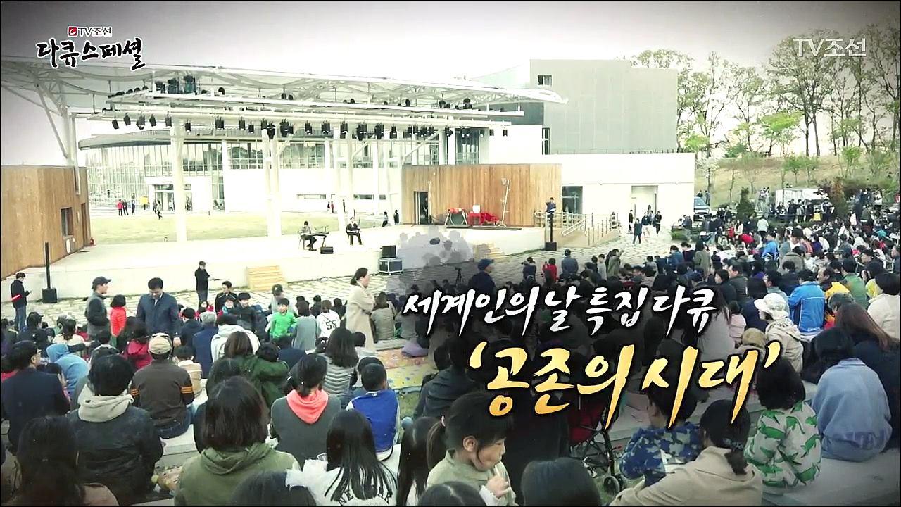 [세계인의 날 특집 다큐] 공존의 시대