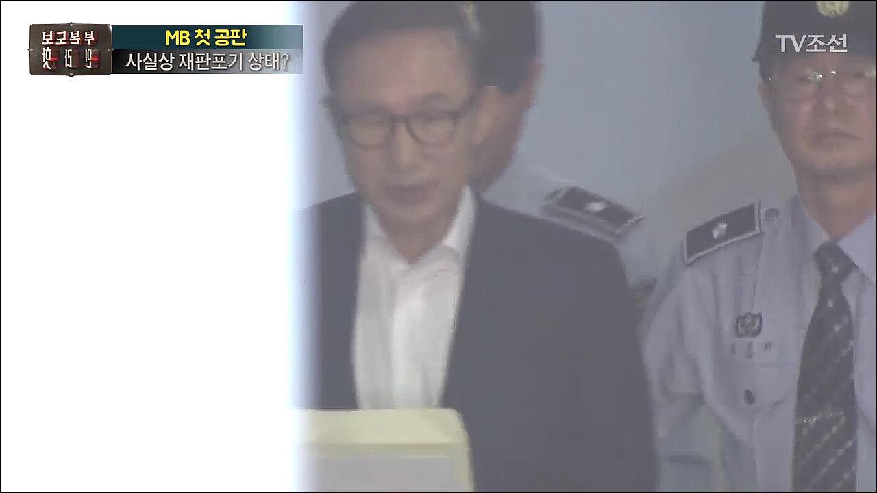 보도본부 핫라인 283회