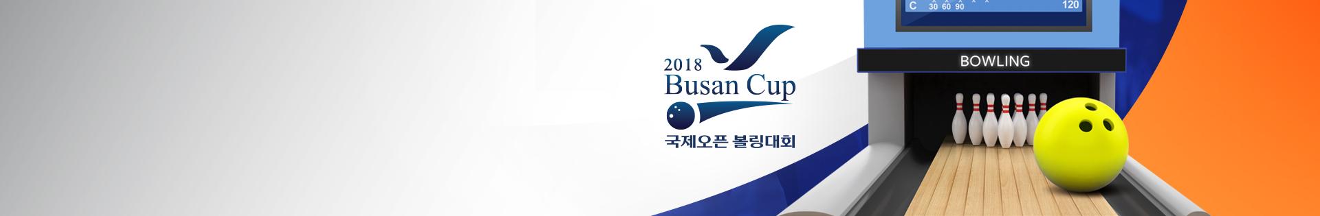 부산컵 국제오픈 볼링대회 프로그램 이미지