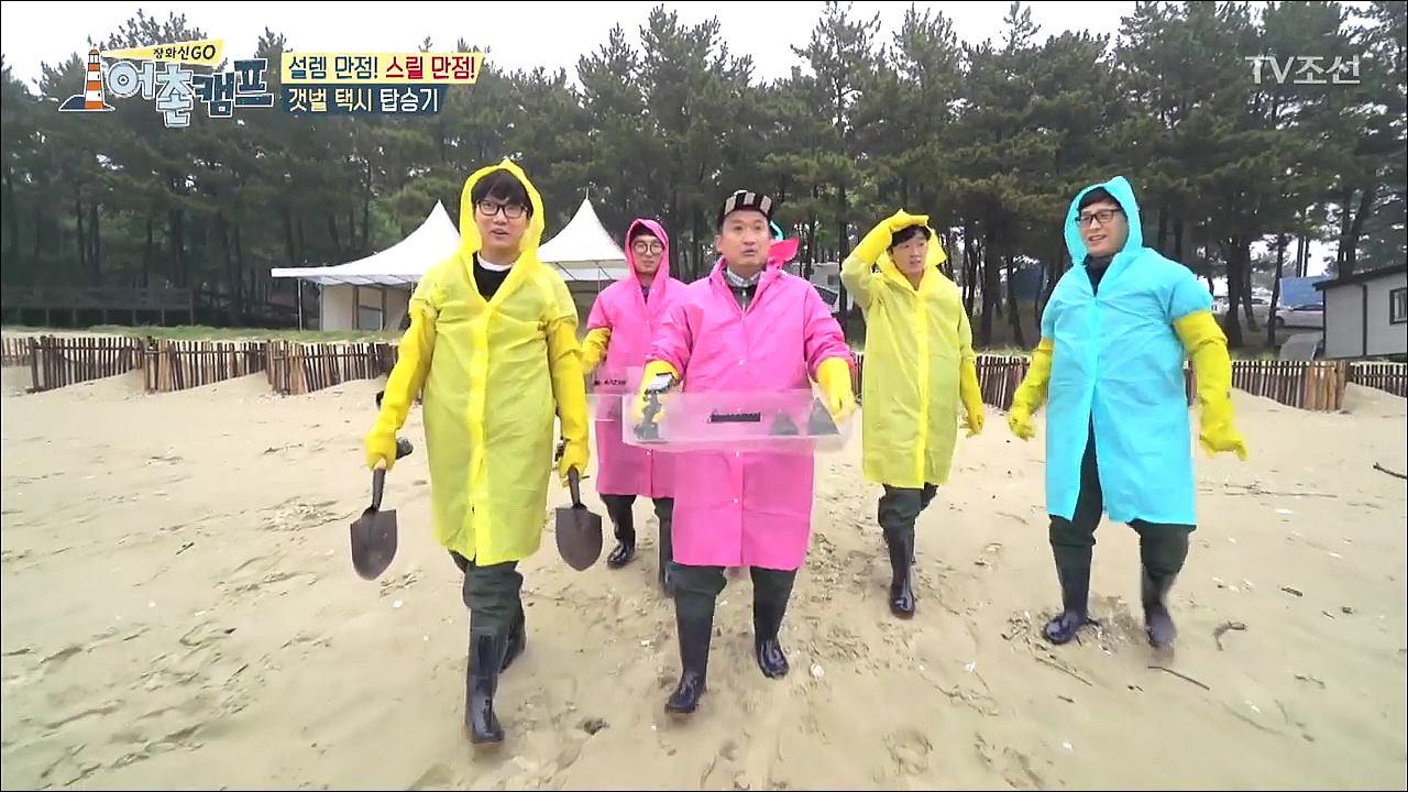 어촌캠프 4회