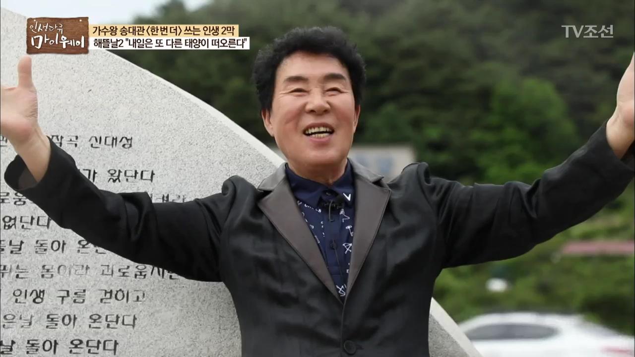 인생다큐 마이웨이 100회