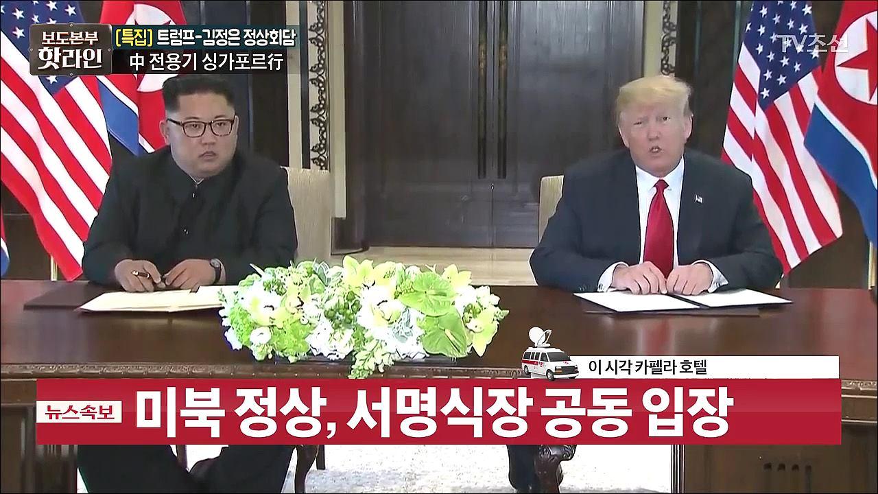보도본부 핫라인 297회 특집_18.06.12