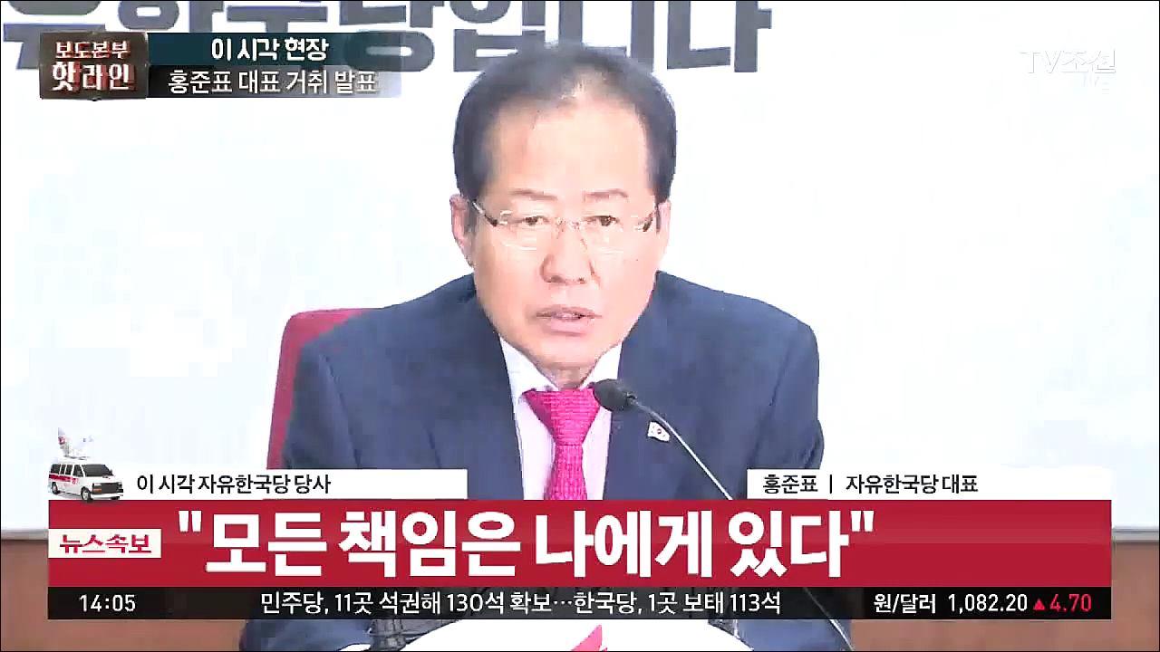 보도본부 핫라인 299회