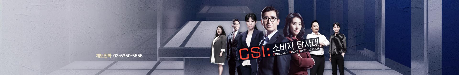 CSI 소비자 탐사대 프로그램 이미지