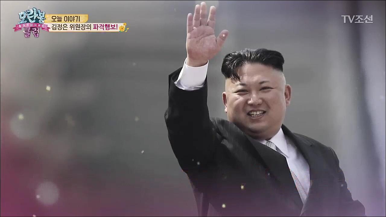 모란봉 클럽 145회