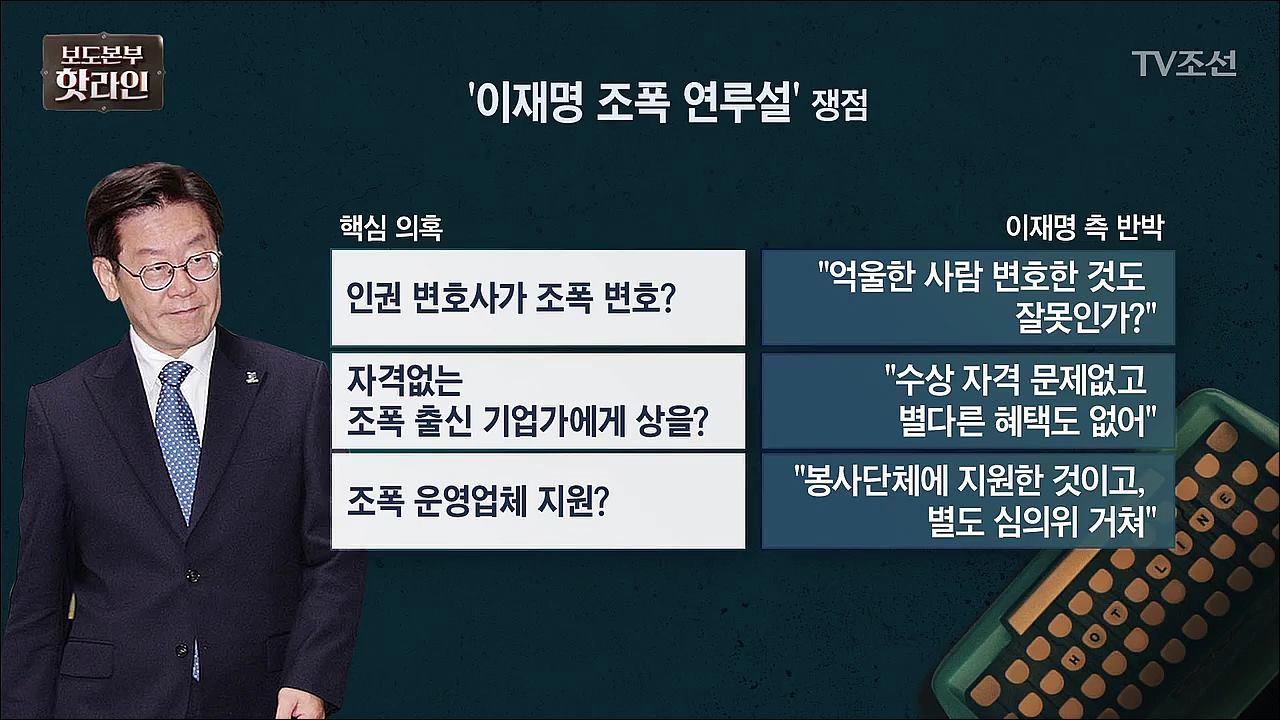 보도본부 핫라인 328회