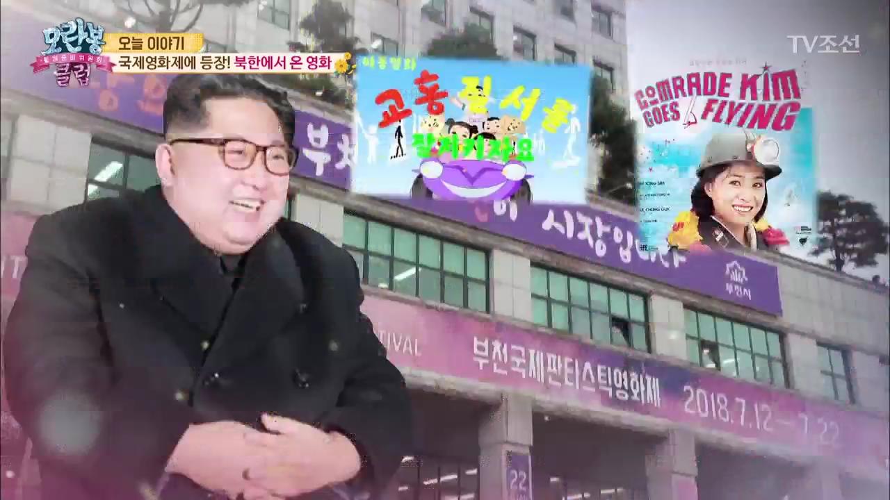 모란봉 클럽 149회