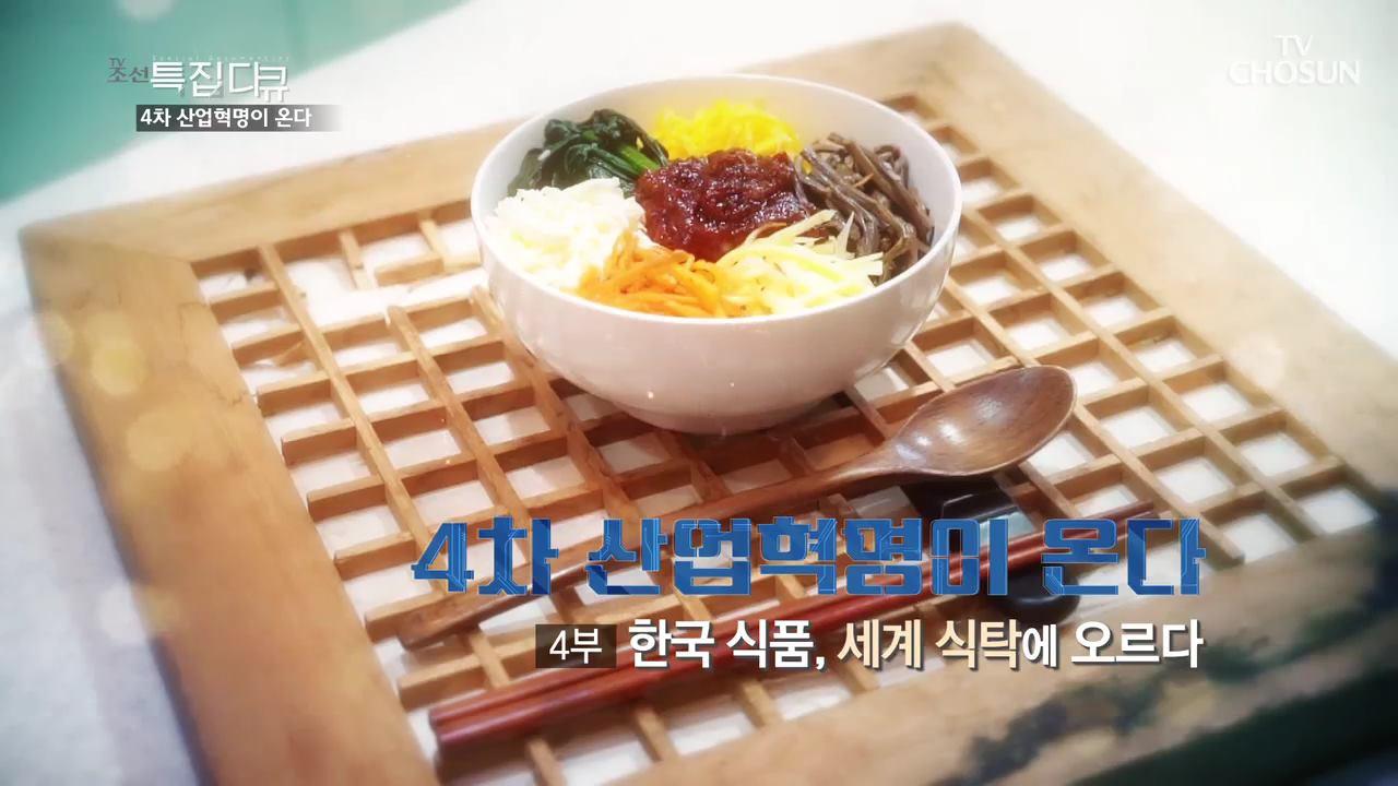 4차 산업혁명이 온다 4부 - 한국 식품, 세계 식탁에 오르다