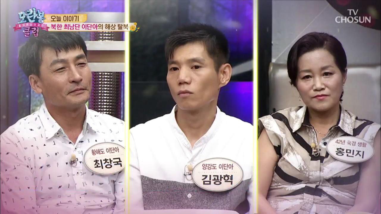 모란봉 클럽 150회