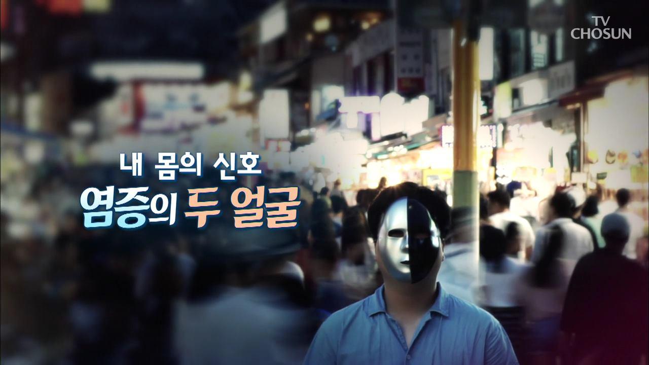 특집다큐 15회 - 내 몸의 신호, 염증의 두 얼굴