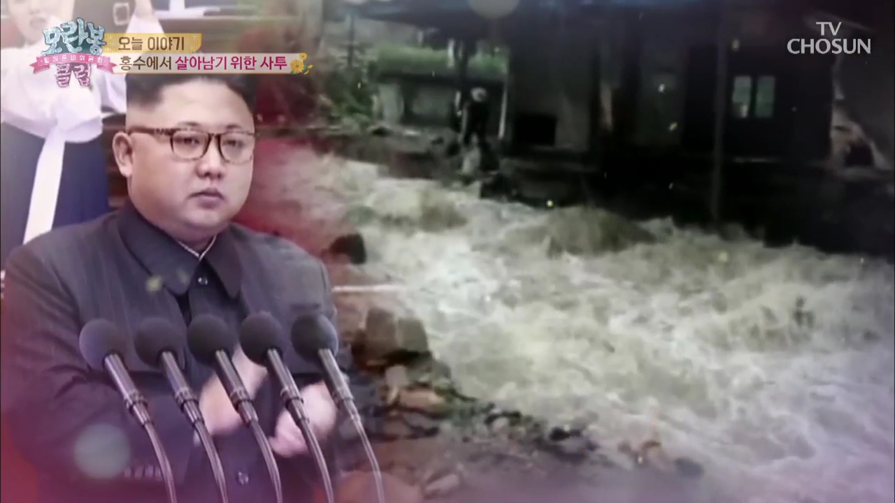 모란봉 클럽 151회