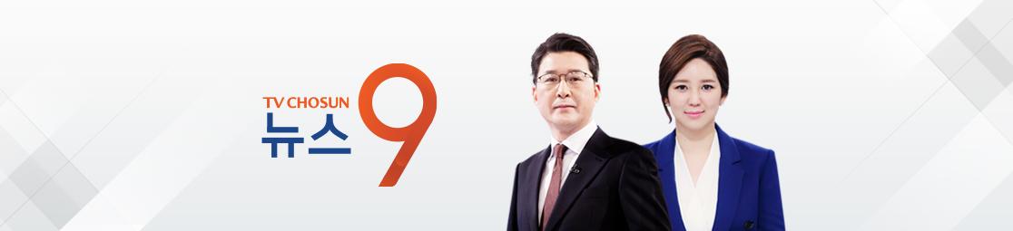 TV조선 뉴스 9