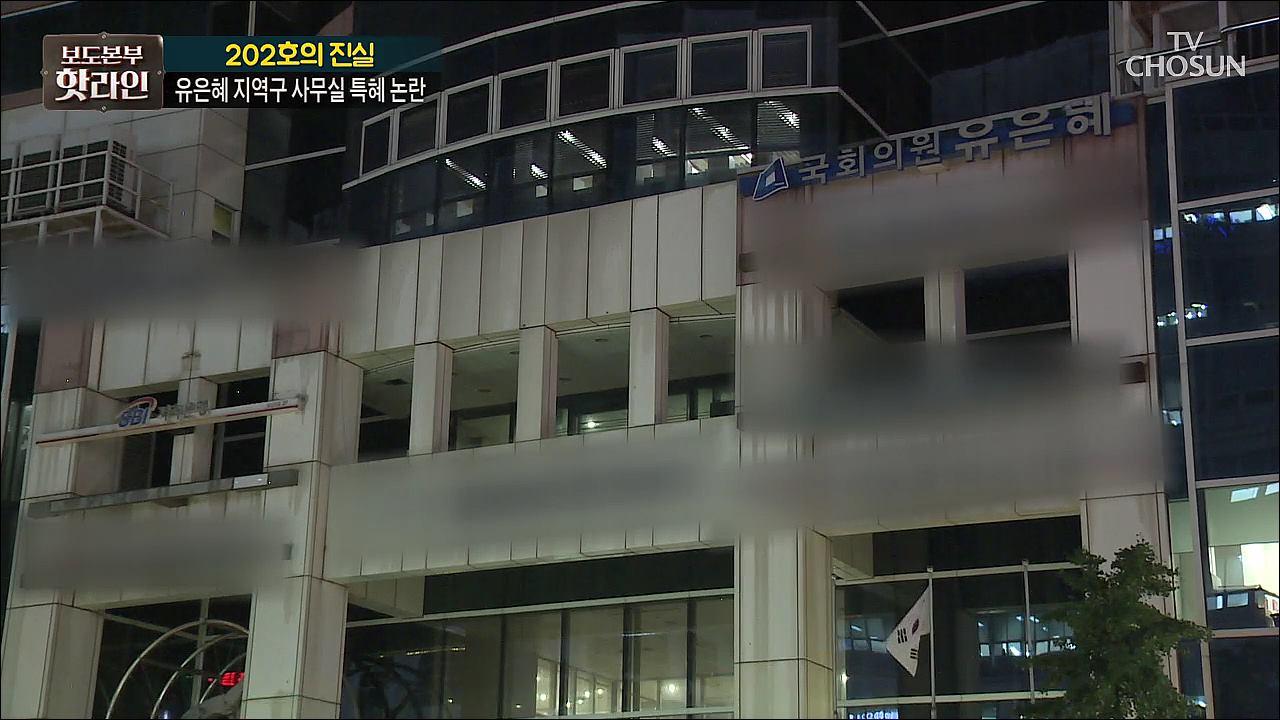 보도본부 핫라인 360회