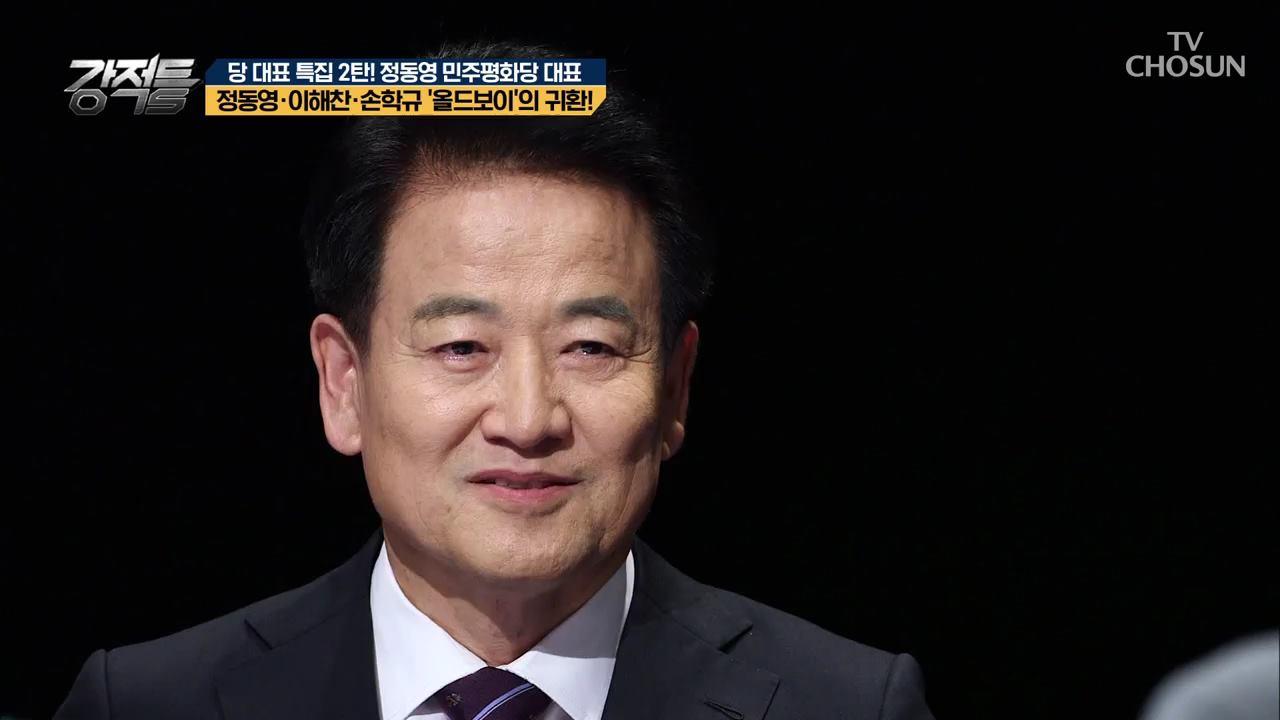 강적들 249회