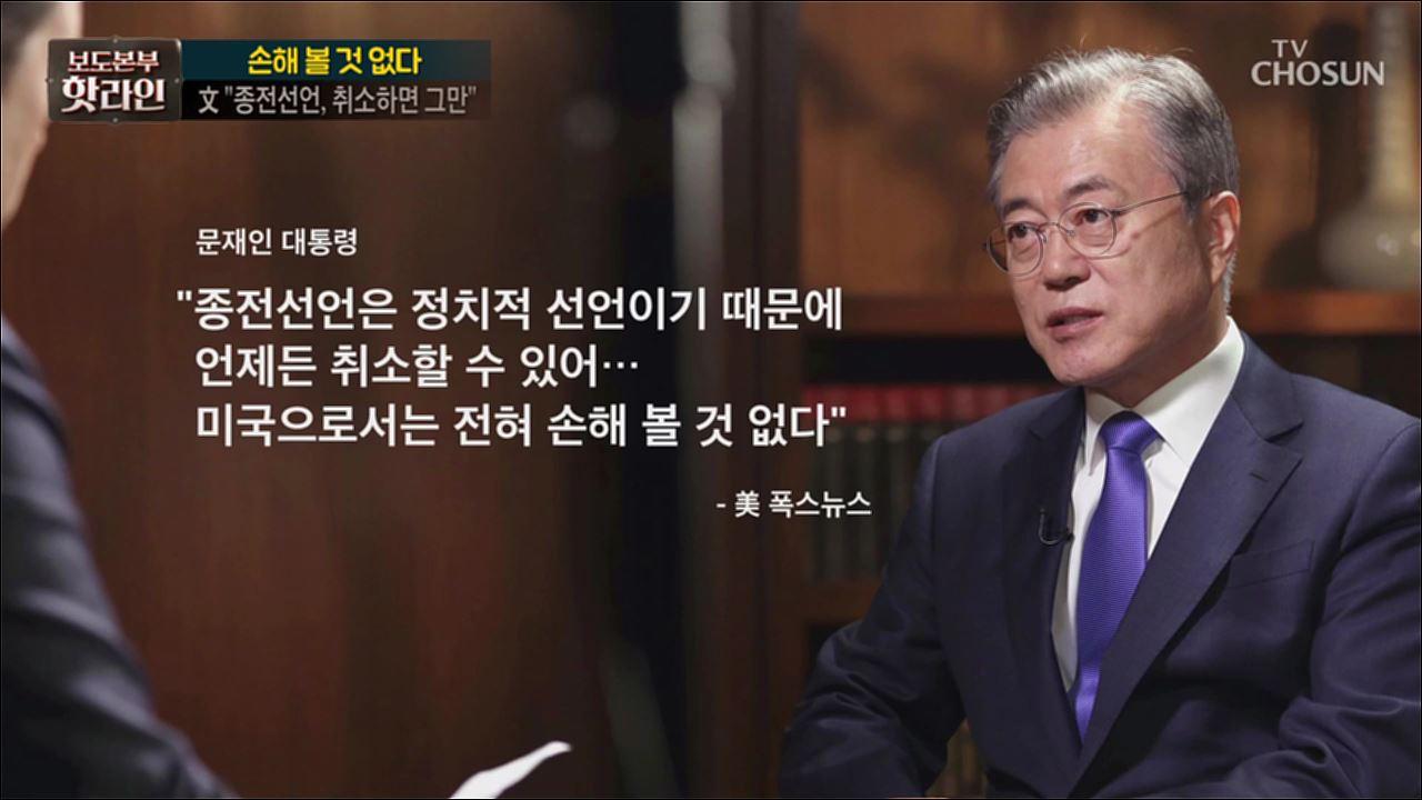 보도본부 핫라인 370회