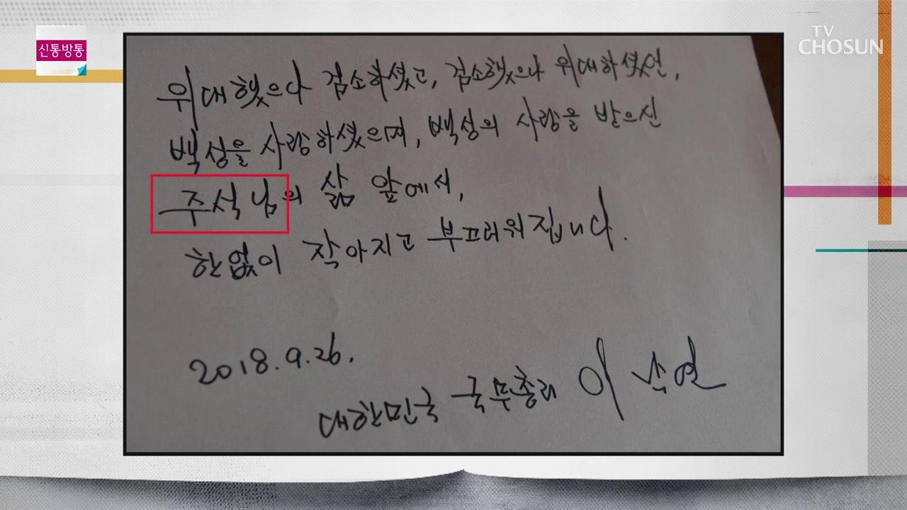 김광일의 신통방통 1362회