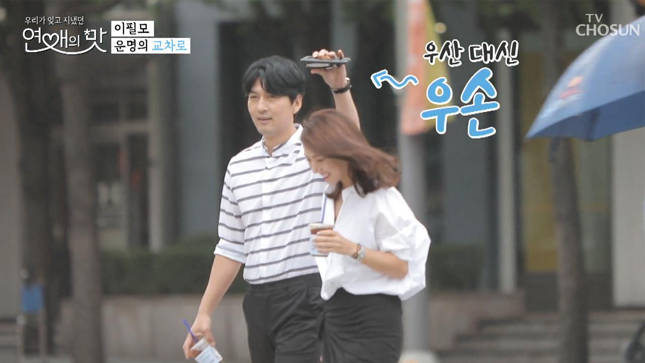 연애의 맛 3회