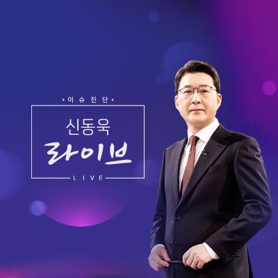 이슈진단 신동욱 라이브 이미지