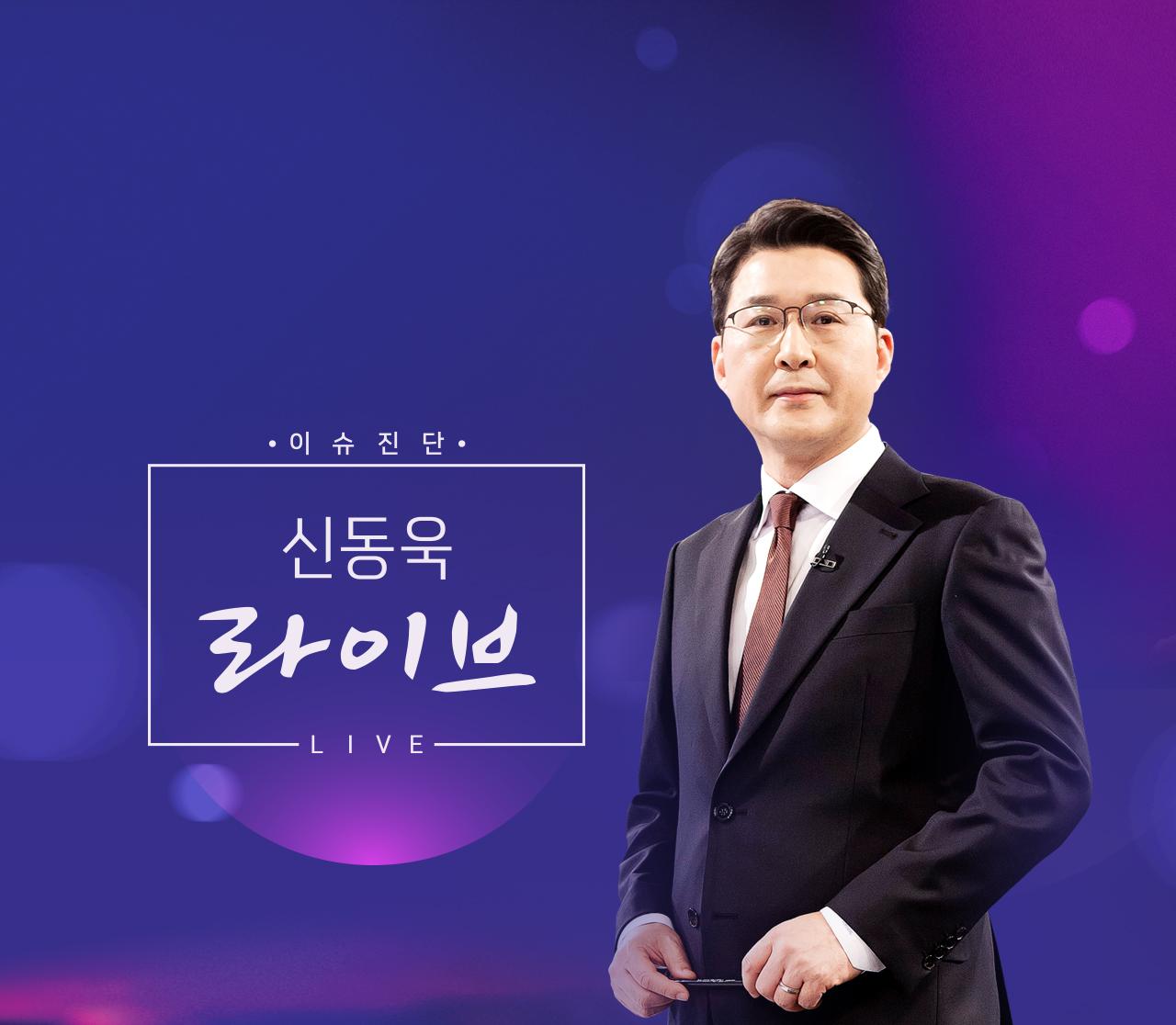 이슈진단 신동욱 라이브