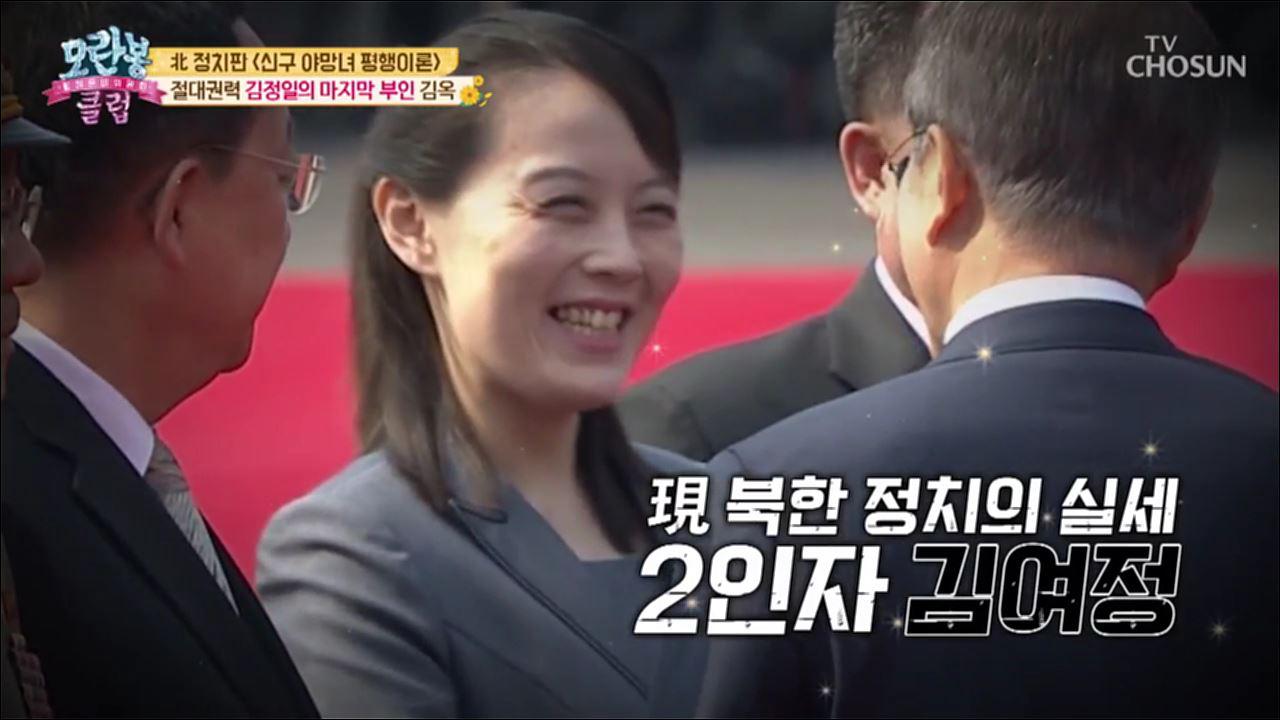 모란봉 클럽 158회