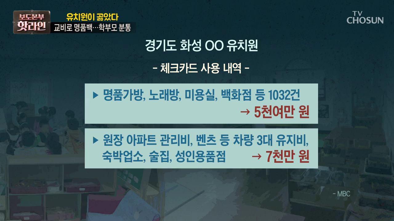 보도본부 핫라인 382회