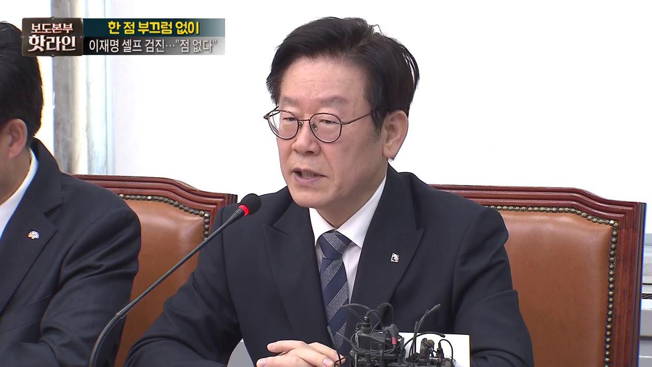 보도본부 핫라인 384회