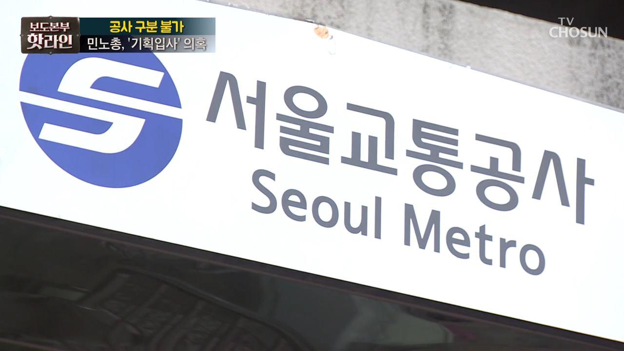 보도본부 핫라인 385회