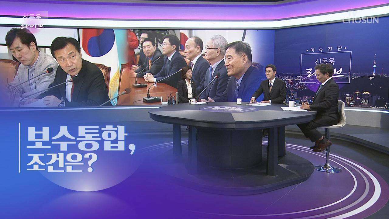 신동욱 라이브 2회