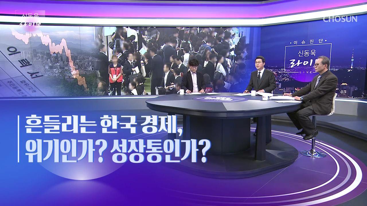 신동욱 라이브 3회