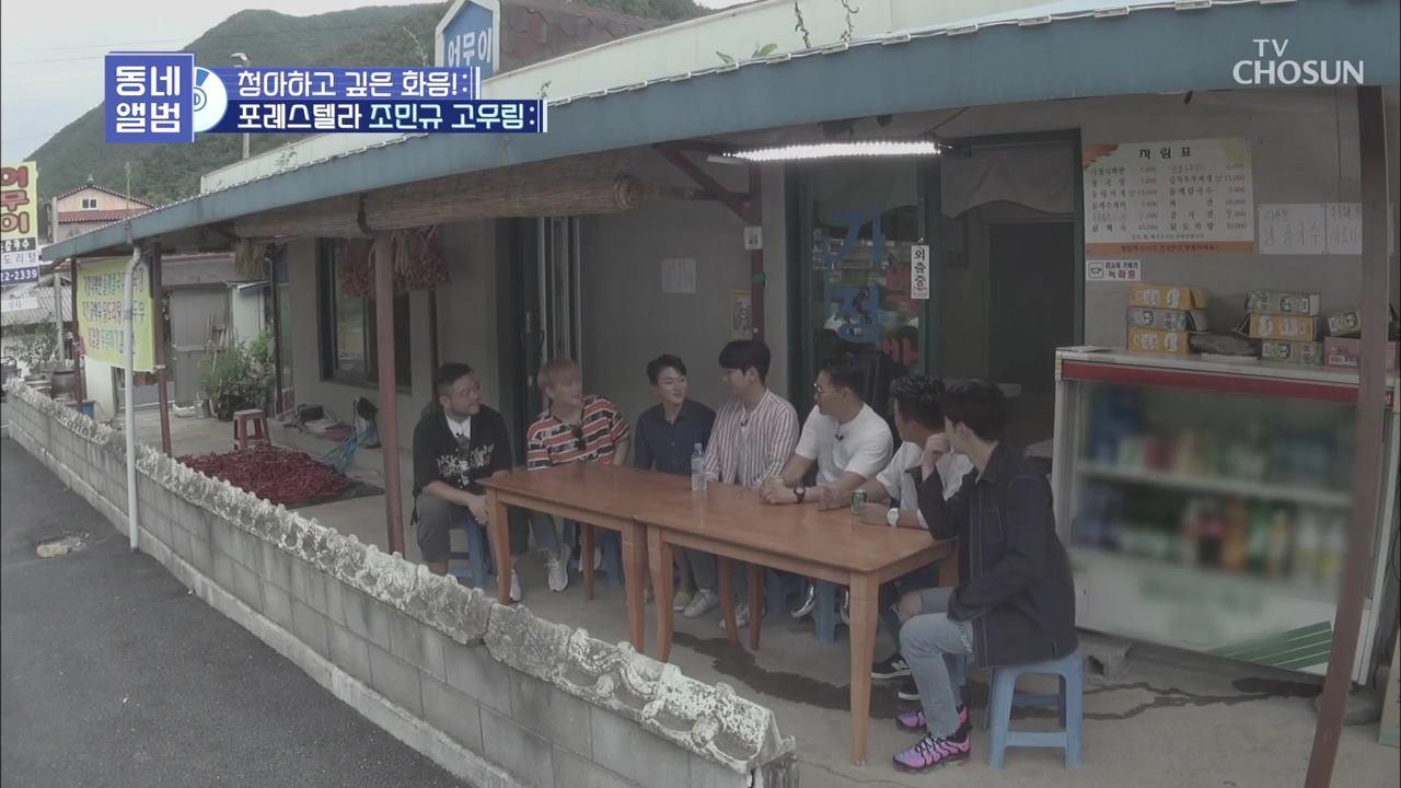 동네 앨범 2회