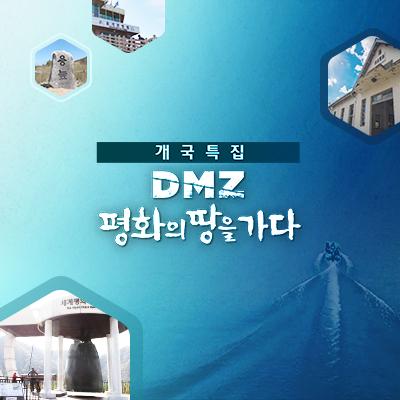 [개국특집] DMZ 평화의 땅을 가다 이미지