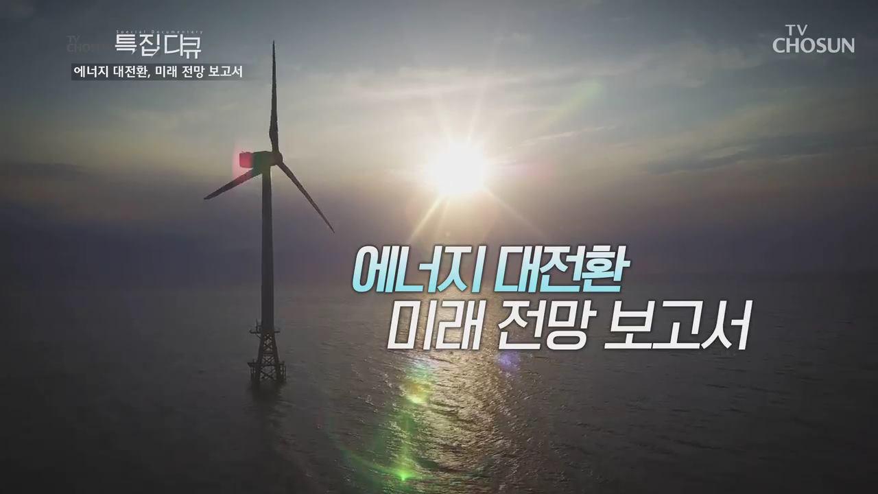 에너지 대전환, 미래 전망 보고서