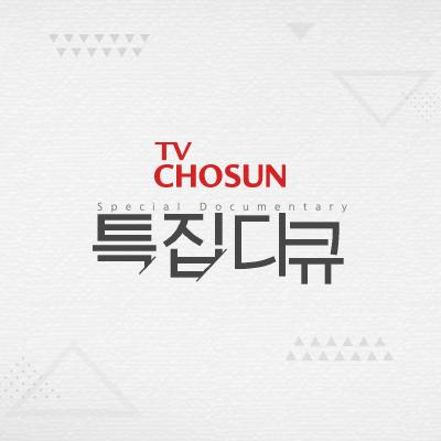 TV CHOSUN 특집다큐