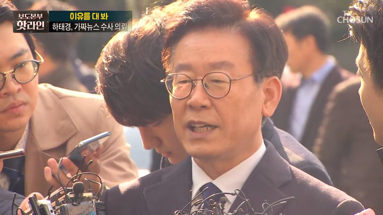 보도본부 핫라인 413회