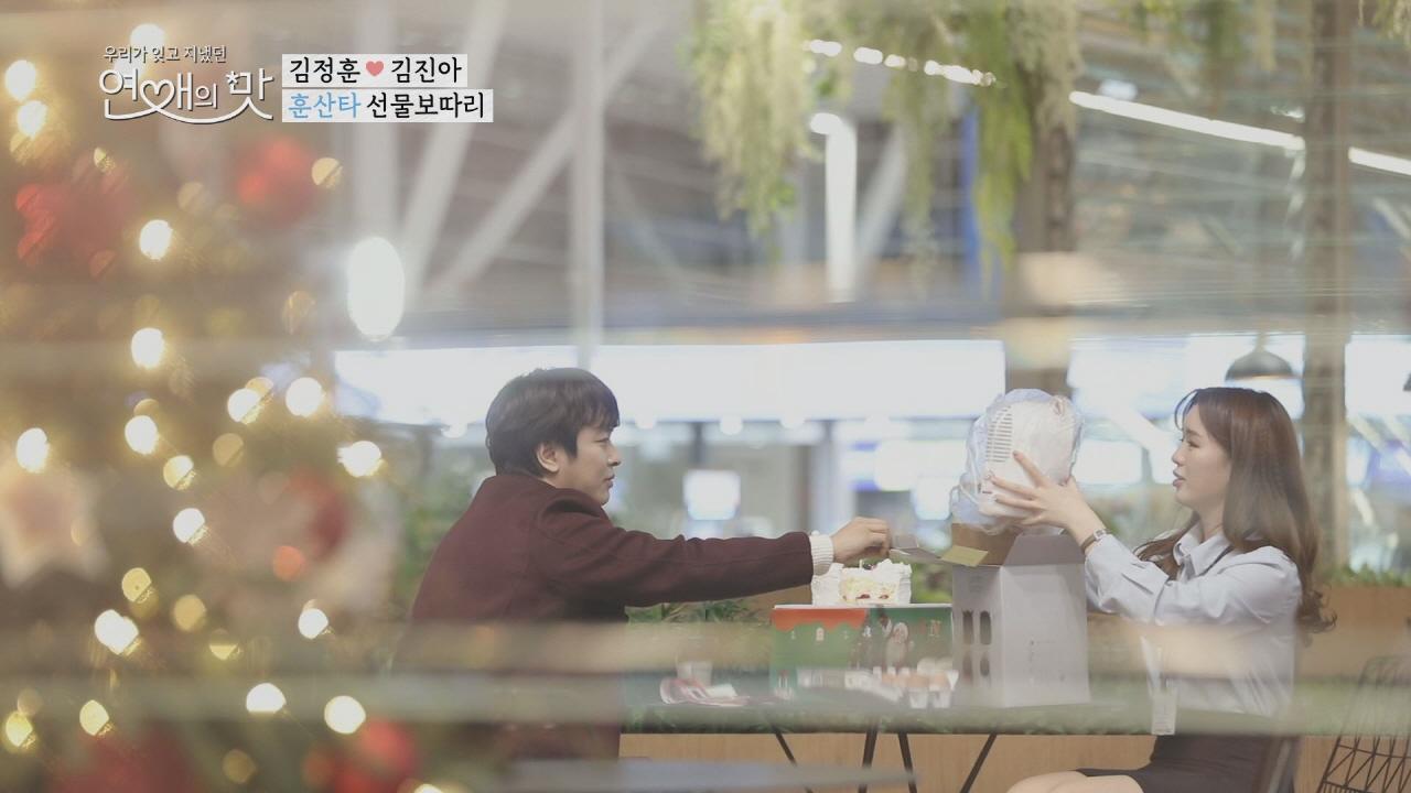 연애의 맛 14회