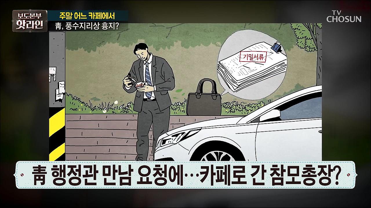 보도본부 핫라인 441회