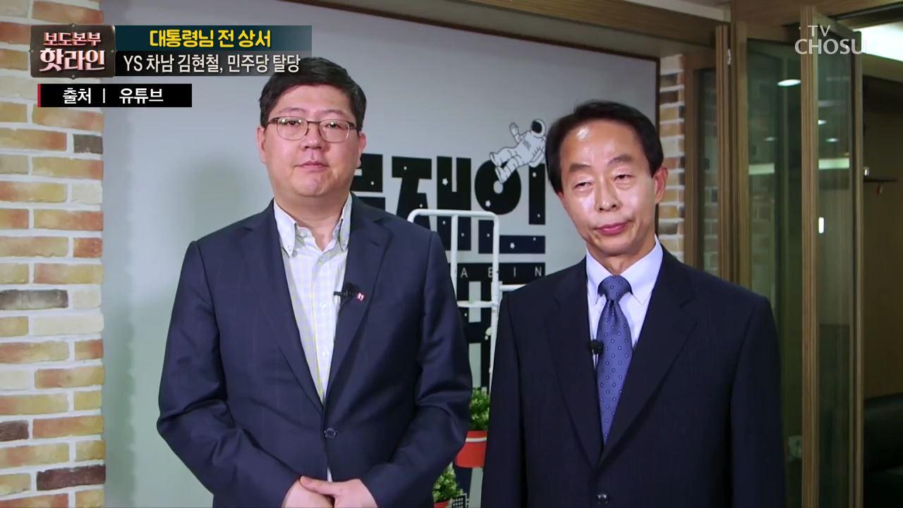보도본부 핫라인 446회