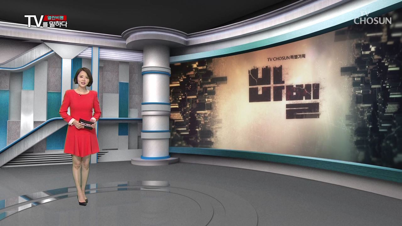 열린비평 TV를 말하다 437회