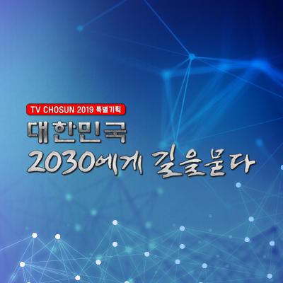 [특집대토론]국민에게 길을 묻다